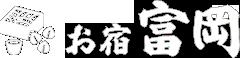 信州・戸隠 富岡旅館【公式サイト】