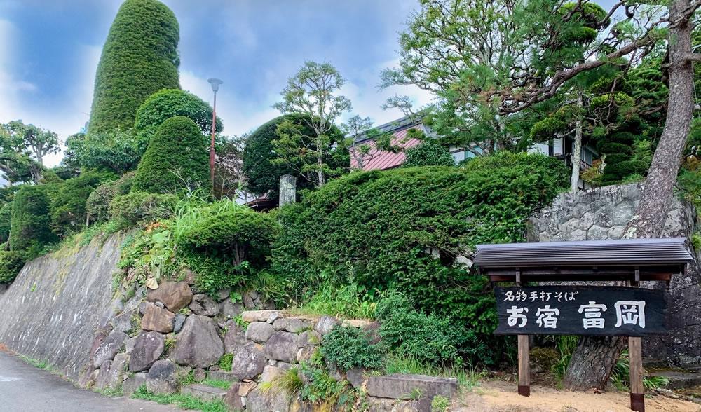 富岡旅館の看板